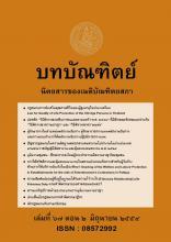 นิตยสารบทบัณฑิตย์ปี 2554 เล่มที่ 67 ตอน 2