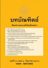 นิตยสารบทบัณฑิตย์ปี 2557 ตอน 3